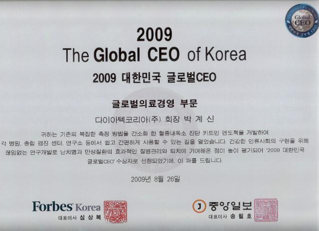 2009년 The global CEO 상.jpg