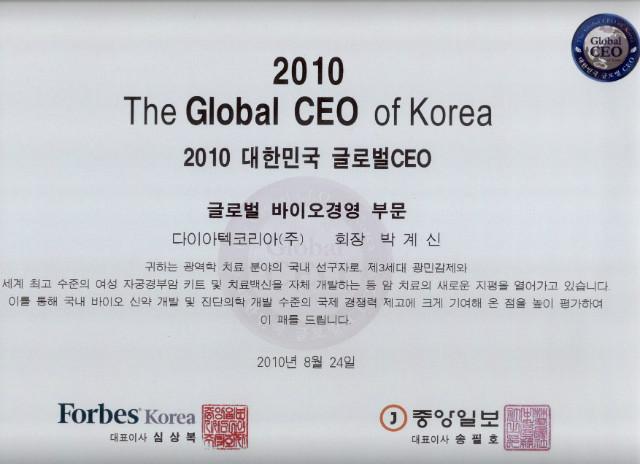2010년 글로벌 시이오.jpg