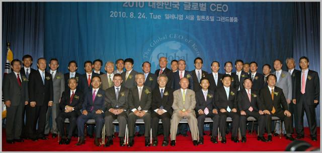 2010 글로벌 CEO.jpg